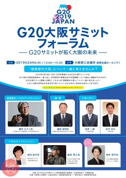 G20大阪サミットフォーラム~G20サミットが拓く大阪の未来~