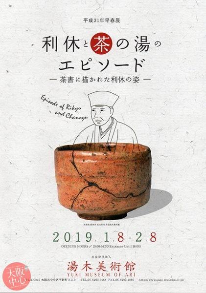 平成31年早春展「利休と茶の湯のエピソード-茶書に描かれた利休の姿-」