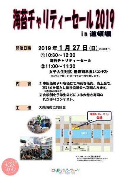 海苔チャリティーセール2019 in 道頓堀&巻き寿司丸かぶりコンテスト