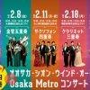 Osaka Metro コンサートmini