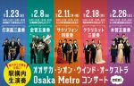 Osaka Metro コンサートmini (オオサカ・シオン・ウインド・オーケストラ)