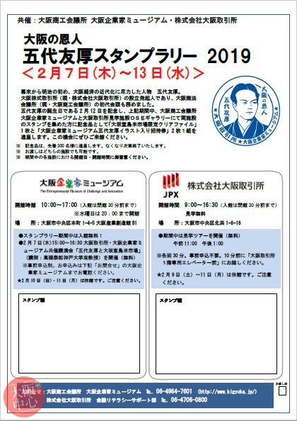 大阪の恩人「五代友厚」スタンプラリー2019