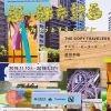 アートエリアB1 鉄道芸術祭vol.8 クロージング・イベント 「トーク&ライブ」
