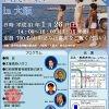 拉致問題を考える国民の集いin大阪
