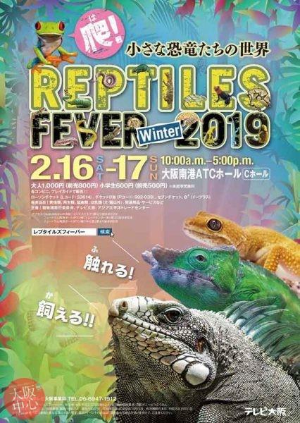 レプタイルズフィーバーWinter2019~小さな恐竜たちの世界~