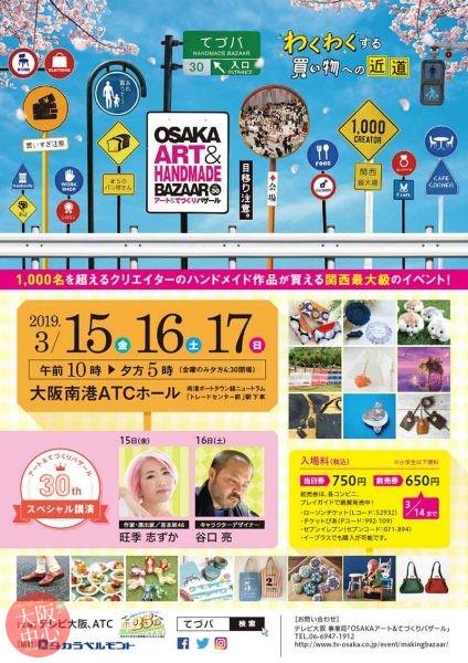 OSAKAアート&てづくりバザール VOL.30