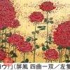 高島屋美術部創設110年記念 画集刊行記念 福井江太郎 日本画展-薔薇に挑む-