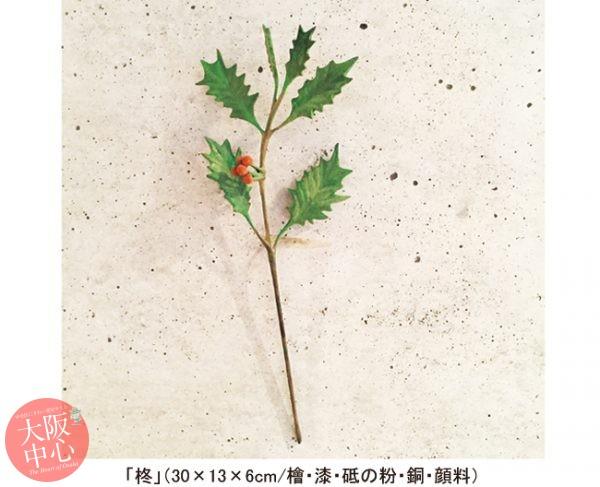 名古屋市芸術賞受賞記念 上山明子 乾漆彫刻展