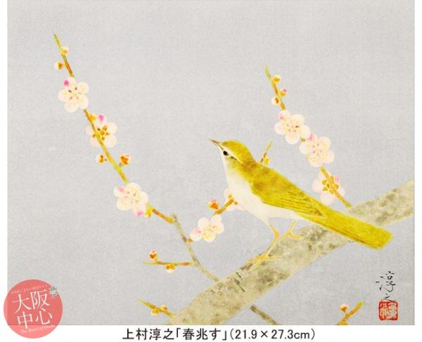 春告げ絵画展