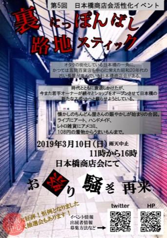 第5回日本橋商店会活性化イベント「裏にっぽんばし 路地スティック」