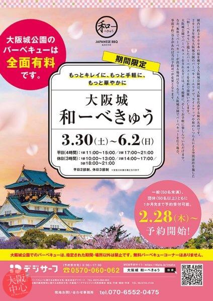 大阪城 和-べきゅう2019