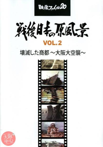 ウィークエンド・シネマ2月「戦後日本の原風景Vol.2 壊滅した商都~大阪大空襲~」