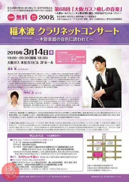 第68回大阪ガス癒しの音楽 稲本渡 クラリネットコンサート