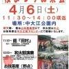 中大江校下 桜まつりお茶会 2019