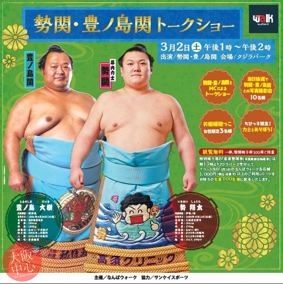 勢関・豊ノ島関トークショー