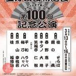 第100回記念公演 上方演芸特選会