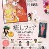 癒しフェア 2019 in OSAKA