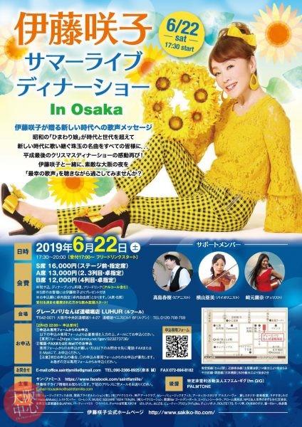 伊藤咲子サマーライブ・ディナーショー In Osaka