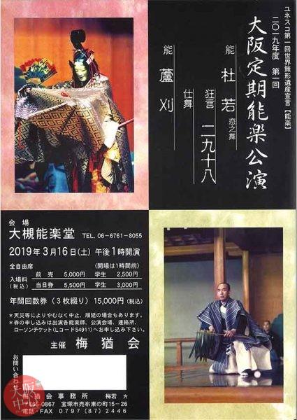 2019年度第1回大阪定期能楽公演