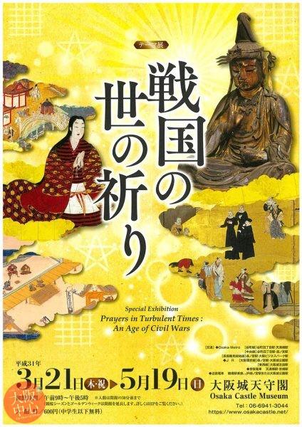 大阪城天守閣「テーマ展 戦国の世の祈り」