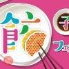 餃子フェス OSAKA 2019
