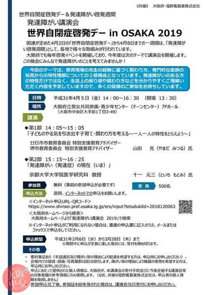 発達障がい講演会「世界自閉症啓発デー in OSAKA 2019」