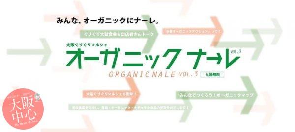 大阪ぐりぐりマルシェ6周年!ORGANIC NALE Vol.3!