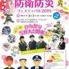 OSAKA防衛防災フェスティバル2019