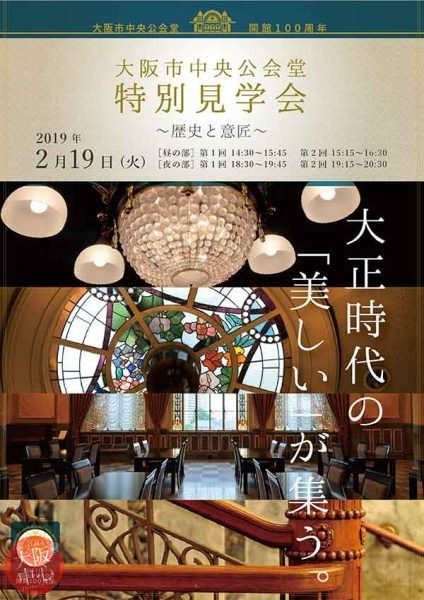 大阪市中央公会堂 特別見学会~歴史と意匠~