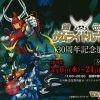 鎧伝サムライトルーパー30周年記念展
