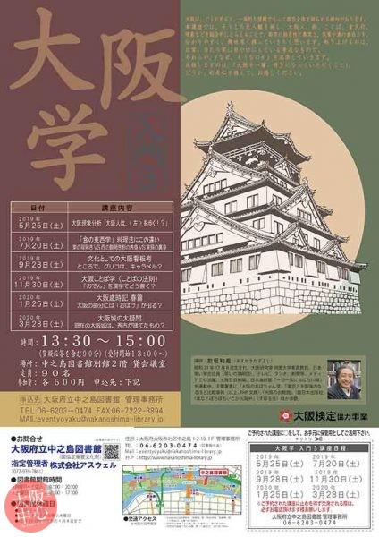大阪学入門 3