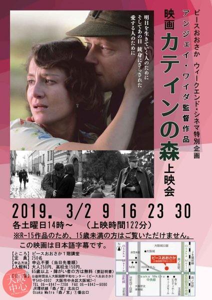 ウィークエンド・シネマ特別企画 映画「カティンの森」上映会