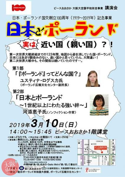 日本・ポーランド国交樹立100周年(1919〜2019年)記念事業 講演会「日本とポーランドは実は近い国(親い国)?!」