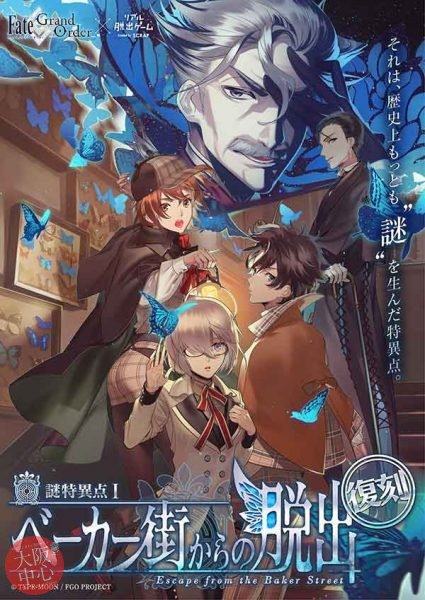 復刻版 Fate/Grand Order×リアル脱出ゲーム「謎特異点Ⅰベーカー街からの脱出」