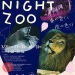 春のナイトZOO「SPRING NIGHT ZOO」
