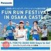 つながろう、TOKYO 2020 500 Days to Go! ファンランフェスティバル in 大阪城