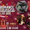 ピアニカの魔術師-ROMANCE Pianica LIVE-