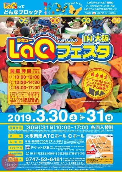 LaQフェスタ in 大阪~奈良の吉野で生まれたブロックおもちゃ~