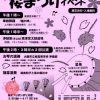 高津宮桜まつりイベント
