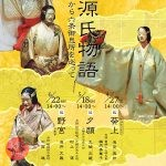 大槻能楽堂自主公演能 能の魅力を探るシリーズ「『源氏物語』より六条御息所を巡って」
