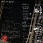 春の東阪2都市ツアー/おうさか学生演劇祭Vol.12 参加作品 露と枕Vol.2『春俟つ枕』