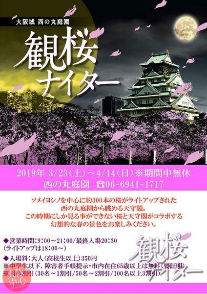 大阪城 西の丸庭園 観桜ナイター