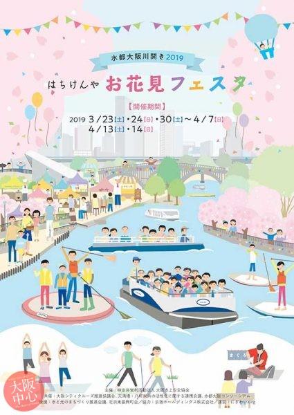 水都大阪川開き2019 はちけんやお花見フェスタ