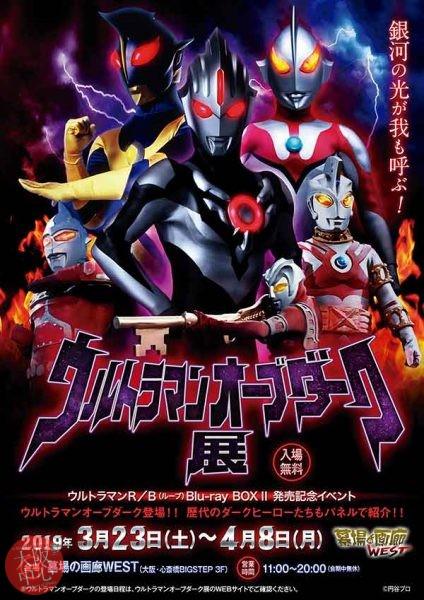 ウルトラマンR/B(ルーブ)Blu-ray BOX II 発売記念イベント 『ウルトラマンオーブダーク展』
