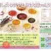 癒しスタジアムin大阪 vol.58