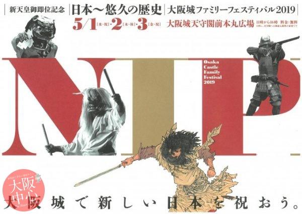 日本~悠久の歴史 大阪城ファミリーフェスティバル2019