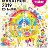 第9回大阪マラソン 出場ランナー募集