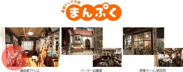 連続テレビ小説「まんぷく」セット公開