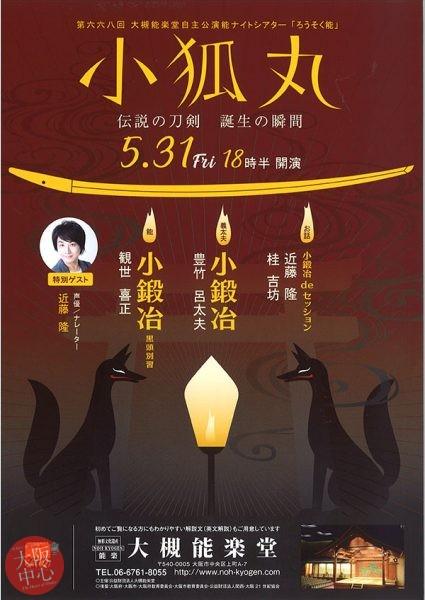 大槻能楽堂自主公演能 ナイトシアター ろうそく能「小狐丸 伝説の刀剣 誕生の瞬間」