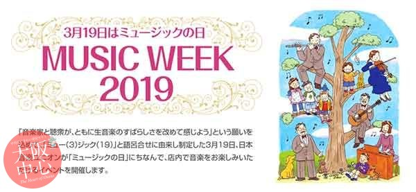MUSIC WEEK 2019